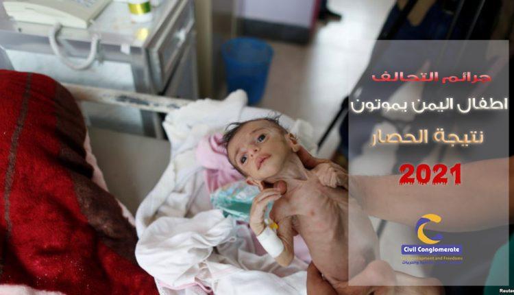 اطفال-اليمن-1