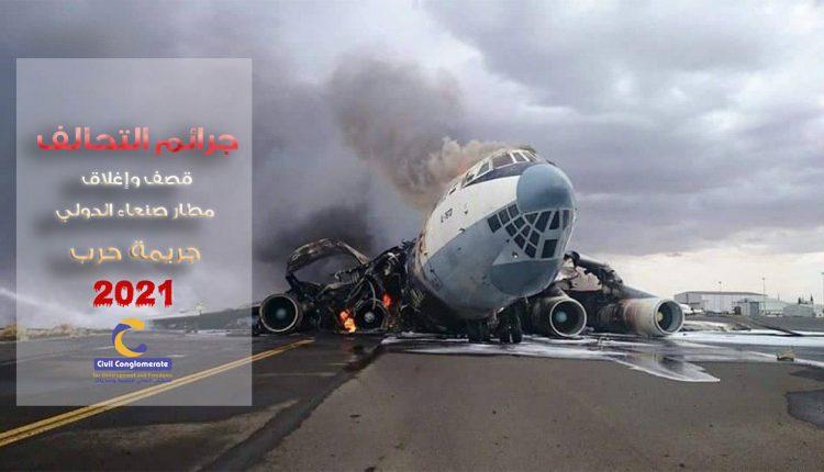 مطار-صنعاء-الدولي1